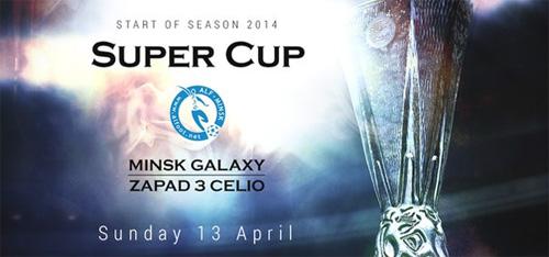 Суперкубок АЛФ-2014